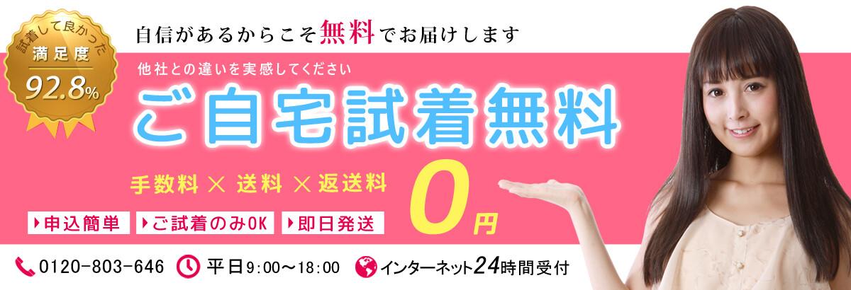 医療用ウィッグ・かつら専門のルシアの高品質、低価格の医療用かつら(16,800円~)が自宅で無料試着出来る